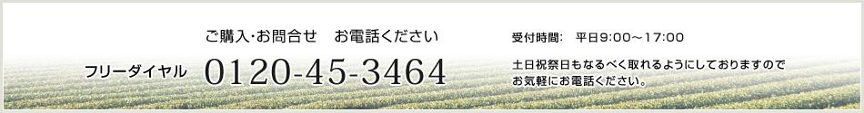 ご購入・お問合せ お電話番号 フリーダイヤル 0120-45-3464